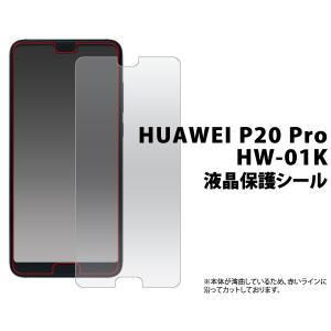 HUAWEI ファーウェイ 液晶保護シール 光沢