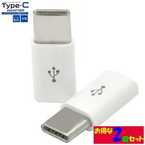 接続するだけでmicroUSBをUSB Type-C端子に変換   USB Type-C搭載のスマー...