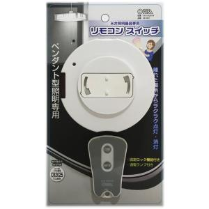 リモコンのないペンダント型照明器具がリモコン式に変身。  手元でラクラク点灯、消灯  ・本体に落下防...
