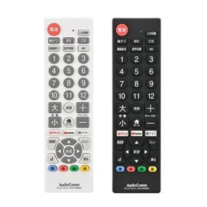 オーム テレビ専用 シンプル TVリモコン ブラック/ホワイト
