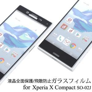 液晶保護シール 全画面ガード Xperia X Compact(SO-02J) 用 3D液晶保護ガラ...