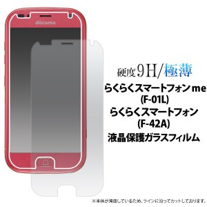 らくらくスマートフォン me F-01L/F-42A 用 液晶保護 ガラスフィルム 液晶をガラスが守る JAN:4589859838591/fdf01l-gl
