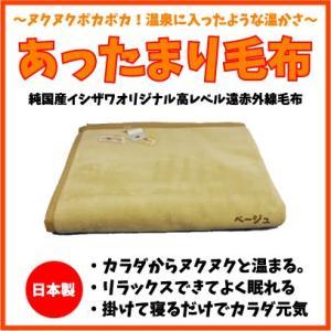 あったまり毛布 ベージュ シングル 日本製 軽量で暖かい 【送料無料】|niconicogenkimura
