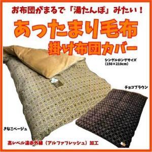 あったまり毛布 掛け布団カバー フランネル シングルロング 遠赤外線|niconicogenkimura