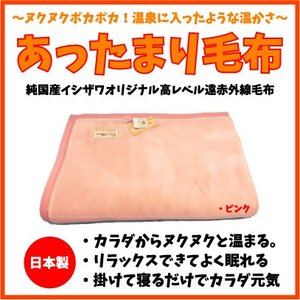 あったまり毛布  ピンク シングル 日本製 軽量で暖かい 送料無料|niconicogenkimura