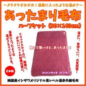 あったまり毛布 軽量コットンタッチハーフケット 日本製 ピンク|niconicogenkimura