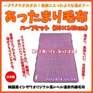 あったまり毛布 軽量コットンタッチハーフケット 日本製 パープル|niconicogenkimura