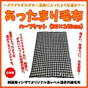 あったまり毛布 ムートンタッチハーフケット 日本製 モノトーン|niconicogenkimura