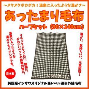 あったまり毛布 ムートンタッチハーフケット 日本製 ベージュ|niconicogenkimura