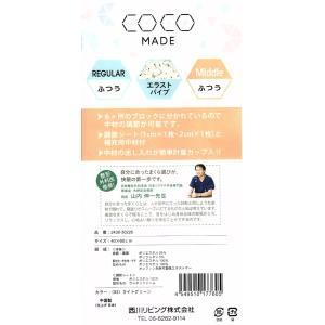 西川リビング 「COCO MADE ココメイドピロー(レギュラー)」高さ調整機能快眠枕 肩こり対策 送料無料|niconicogenkimura|02