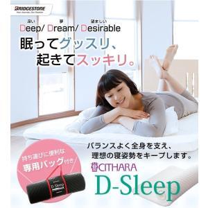 ブリヂストン 「D-sleep」ディースリープマット セミダブルサイズ 腰痛対策 【送料無料】|niconicogenkimura