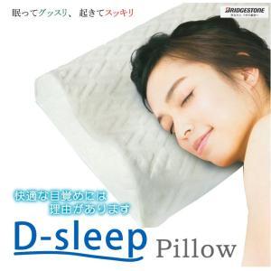ブリヂストン 腰痛対策 「D-sleep」 ディースリープピロー 新感覚低反発枕 新発売記念送料無料|niconicogenkimura