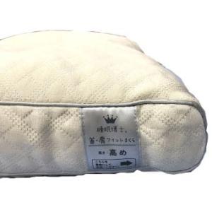 西川×医学博士 「首・肩フィットまくら 高め」高さ調節可能 肩こり対策 快眠枕 |niconicogenkimura|03