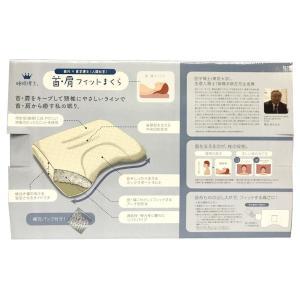 西川×医学博士 「首・肩フィットまくら 低め」高さ調節可能 肩こり対策 快眠枕 |niconicogenkimura|06