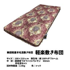 超軽量 腰痛対策 軽楽敷き布団 羊毛混 硬質ウレタン レッド 送料無料|niconicogenkimura