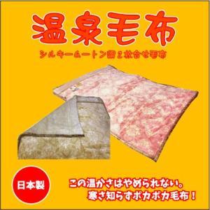 温泉毛布 プレミアムミンクファータッチマイヤー毛布(ベージュ) 暖かい 日本製 シングル 1枚物 |niconicogenkimura