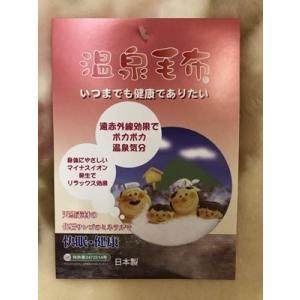 送料無料 温泉毛布 シルキームートン調2枚合せ毛布(ベージュ) 暖かい 日本製 シングル  niconicogenkimura 04