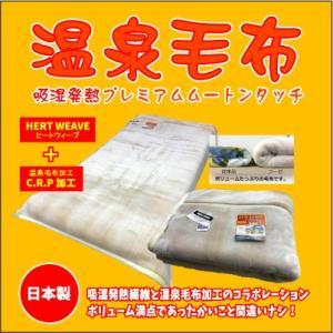 温泉毛布 吸湿発熱 プレミアムムートンタッチ2枚合わせ毛布(ベージュ) 日本製 シングル 送料無料|niconicogenkimura