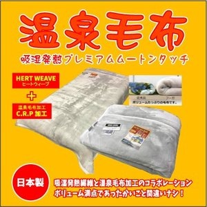 温泉毛布 吸湿発熱 プレミアムムートンタッチ2枚合わせ毛布(グレー) 日本製 シングル |niconicogenkimura