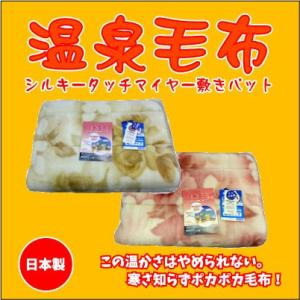 温泉毛布 シルキータッチマイヤー敷パット(ベージュ)日本製 シングル 暖かい|niconicogenkimura