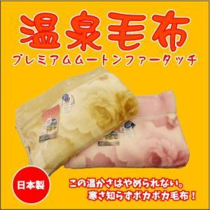温泉毛布 プレミアムムートンタッチ2枚合わせ毛布(ベージュ)  暖かい 日本製 シングル 送料無料|niconicogenkimura