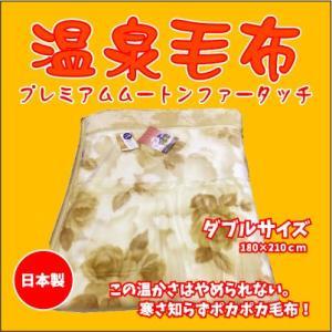 温泉毛布 プレミアムムートンタッチ2枚合わせ毛布(ベージュ)  暖かい 日本製 ダブル|niconicogenkimura