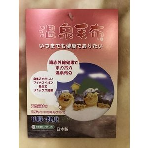 温泉毛布 ミンクファータッチマイヤー毛布(ピンク) 暖かい 日本製 シングル 1枚物 |niconicogenkimura|04