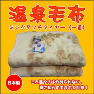 温泉毛布 ミンクファータッチマイヤー毛布(ベージュ) 暖かい 日本製 シングル 1枚物|niconicogenkimura