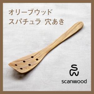 scanwood/スキャンウッド オリーブウッド スパチュラ 穴あき|niconomanimani