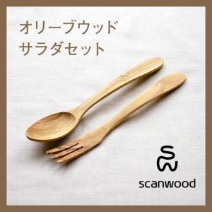 scanwood/スキャンウッド オリーブウッド  サラダセット スプーンとフォーク|niconomanimani