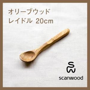 scanwood/スキャンウッド オリーブウッド レイドル 20cm|niconomanimani