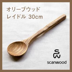 scanwood/スキャンウッド オリーブウッド レイドル 30cm|niconomanimani