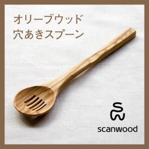 scanwood/スキャンウッド オリーブウッド 穴あきスプーン|niconomanimani