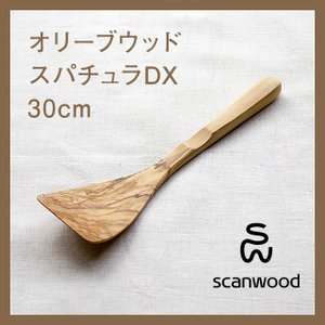 scanwood/スキャンウッド オリーブウッド スパチュラDX 30cm|niconomanimani