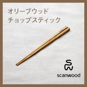 scanwood/スキャンウッド オリーブウッド チョップスティック 24cm|niconomanimani