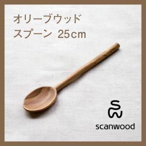 30%OFF SALEscanwood/スキャンウッド オリーブウッド スプーン 25cm|niconomanimani