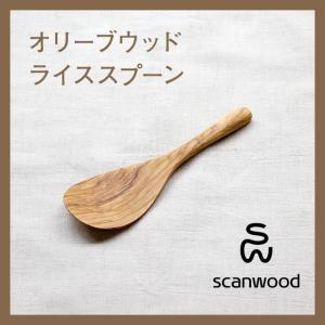 scanwood/スキャンウッド オリーブウッド ライススプーン 21cm|niconomanimani