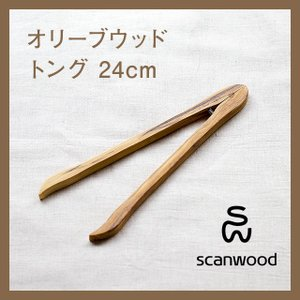 scanwood/スキャンウッド オリーブウッド トング 24cm|niconomanimani