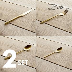 Bitz/ビッツ カトラリー4点(ナイフ/フォーク/スプーン/ティースプーン)×2セット 北欧 デンマーク カトラリー おしゃれ 食器|niconomanimani
