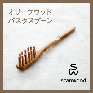 scanwood/スキャンウッド オリーブウッド スパゲティースプーン 30cm|niconomanimani