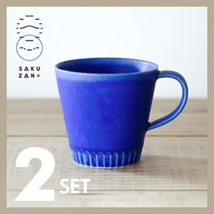 SAKUZAN/作山窯 Stripe マグカップ(マリン)/ペアセット|niconomanimani