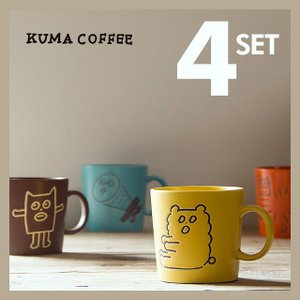KUMA COFFEE/クマコーヒー マグカップ4カラーセット(ちびくま/バネ/ピピピ/ブルビビ)|niconomanimani