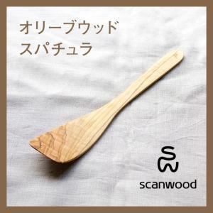 scanwood/スキャンウッド オリーブウッド スパチュラ|niconomanimani