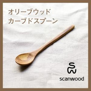 scanwood/スキャンウッド オリーブウッド カーブドスプーン 23.5cm|niconomanimani