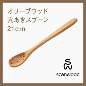 scanwood/スキャンウッド オリーブウッド オリーブ穴あきスプーン 21cm|niconomanimani