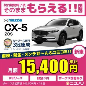 カーリース 新車 マツダ CX-5 20S 2000cc AT FF 5人 5ドア