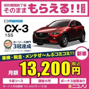 カーリース 新車 マツダ CX-3 15S 1500cc AT 2WD 5人 5ドア