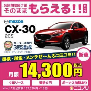 カーリース 新車 マツダ CX-30 20S 2000cc 6AT 2WD 5人 5ドア