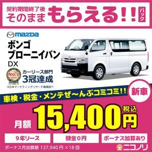 カーリース 新車 マツダ ボンゴブローニイバン DX 2000cc AT FR 6人 5ドア