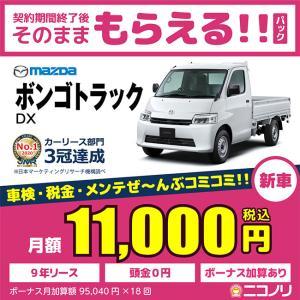 カーリース 新車 マツダ ボンゴトラック DX 1500cc MT 2WD 2人 2ドア